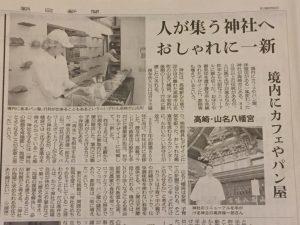 6:7朝日新聞