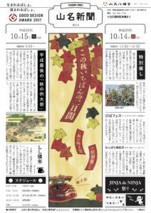 山名新聞表
