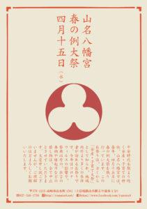 yamana-taisai-haru-2020